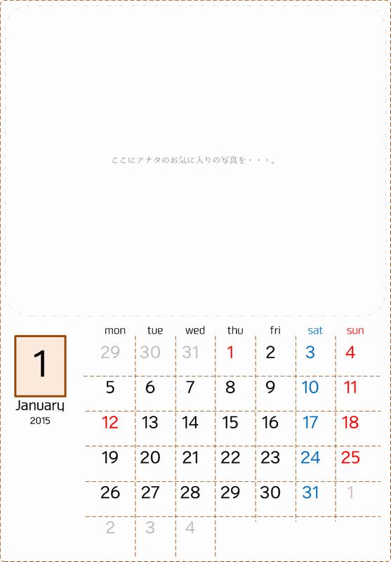 UDAデータ・ゲット専用ページ : 2015 カレンダー データ : カレンダー